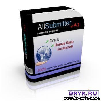Преимущества AllSubmitter 4.7 * Максимально качественная, быстрая и